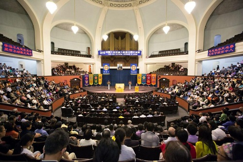 Falun Dafa Experience-Sharing Conference in Convocation Hall at the University of Toronto on July 24.