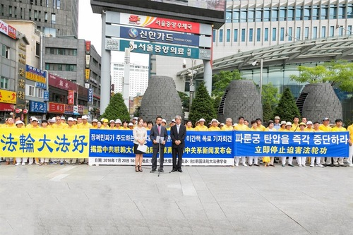 Press conference by the South Korea Falun Dafa Association