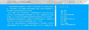Webpage cache of the interview of Zheng Shusen by the Guangmingwang, in which Zheng said he has done 1,850 liver transplants.