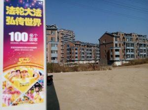 "The posters read ""Falun Dafa Spreads Across the World."""