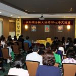 Experience Sharing Conference Commemorates 20th Anniversary of Master Li Hongzhi's Historic Visit to Houston