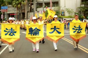 Falun Dafa practitioners attended in Fun Guandu Festival in Taipei on October 29, 2016.