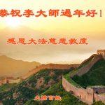 Falun Gong Supporters in China Wish Master Li Hongzhi a Happy Chinese New Year