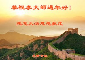Falun Gong Supporters in China Wish Master Li Hongzhi a Happy Chinese New Year