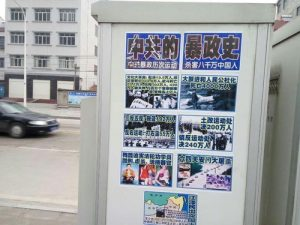 A poster in Jingzhou City, Hubei Province, that illustrates how the Communist Party has been persecuting people for decades.