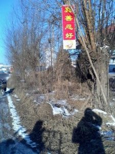 Banners and Posters in Tangshan, Hebei Province.