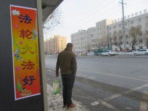 "A poster in Jilin City, Jilin Province, that says, ""Falun Dafa is good."""