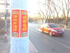 "Posters in Beijing say, ""Falun Dafa is good"" ""Truthfulness-Compassion-Forbearance is good."""