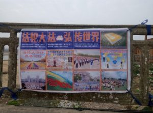 A large poster in Macheng City, Hubei Province, that shows Falun Dafa is appreciated in more than 100 countries.