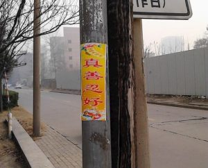 Falun Dafa poster on a street pole in Shijiazhuang City, Hebei Province.