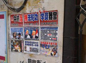 Falun Dafa posters in Shijiazhuang City, Hebei Province.