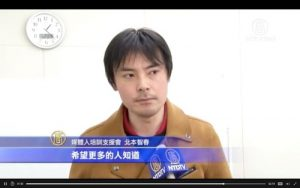 Mr. Kitamoto Chiharu, a media professional, hopes more people will learn about the organ harvesting atrocities.