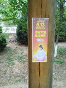 Poster about the celebration of World Falun Dafa Day.