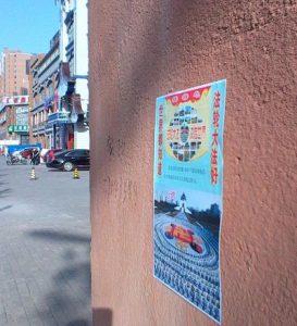 Poster about the worldwide spread of Falun Dafa.