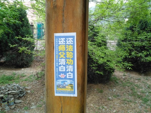 Poster calling for the restoration of the innocence of Falun Gong and its founder.