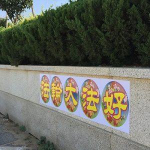 """Posters worded """"Falun Dafa Is Good."""""""