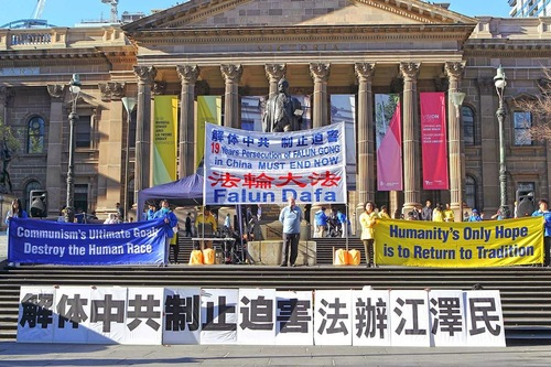 Rally by Falun Gong practitioners in front of the State Library on July 14, 2018.