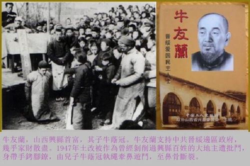 The attacking and humiliation of Niu Youlan