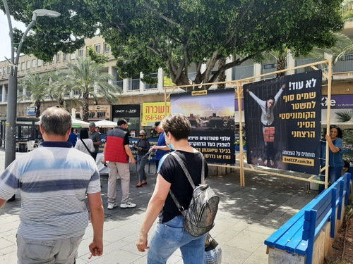 Protests against the CCP in Haifa.