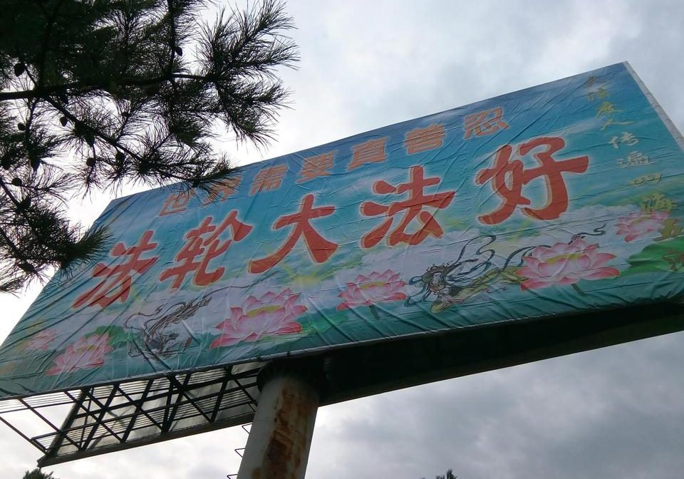 """A poster of """"Falun Dafa is good"""" in Chaoyang City, Liaoning Province."""