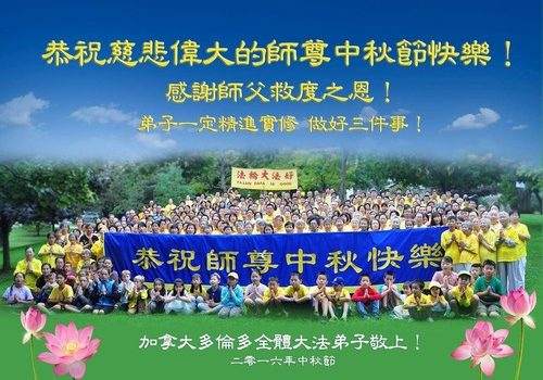 Practitioners wish Master Li Hongzhi, the founder of Falun Gong, a happy Mid-Autumn Festival.