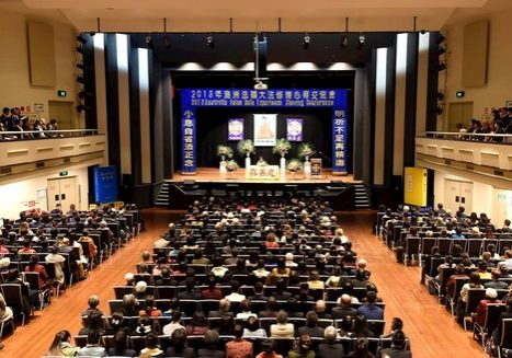 Practitioners share their cultivation stories at the 2018 Australian Falun Dafa Experience-Sharing Conference on September 9, 2018.