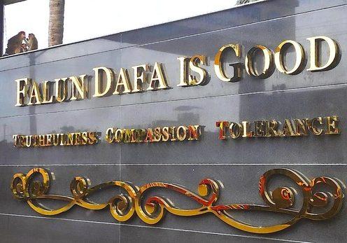 """Falun Dafa is good. Truthfulness-Compassion-Tolerance"" at the school entrance."